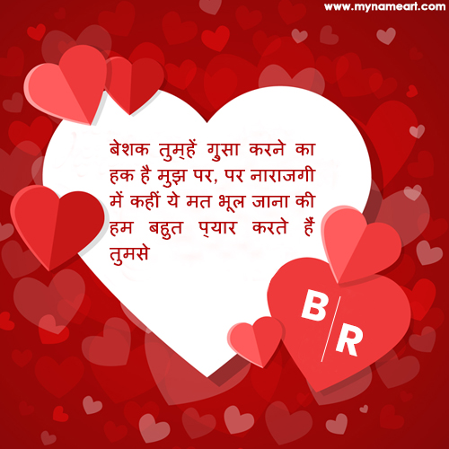 Heart Image With Love Message In Hindi