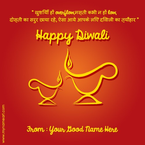 Happy Diwali Dipak Wishes Name Pictures