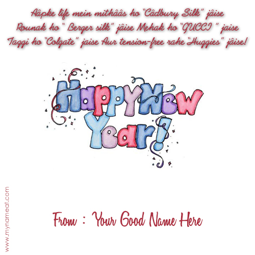 Happy New Year 2016 Sms On Ecard With My Name Write | wishes ...
