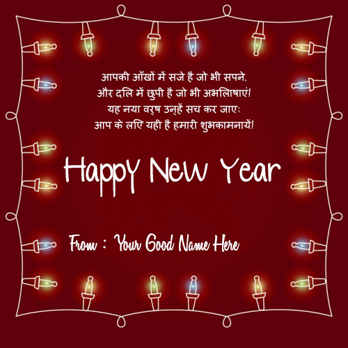 I Want To Write My Name On Images Of Happy New Year 2016 Wishes,