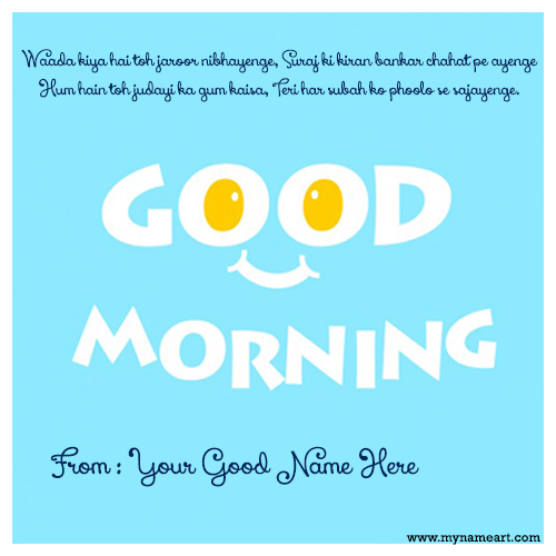 Write Your Name On Good Morning Love Quotes Pics