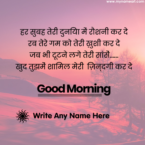 Hindi Good Morning Wishes With Images