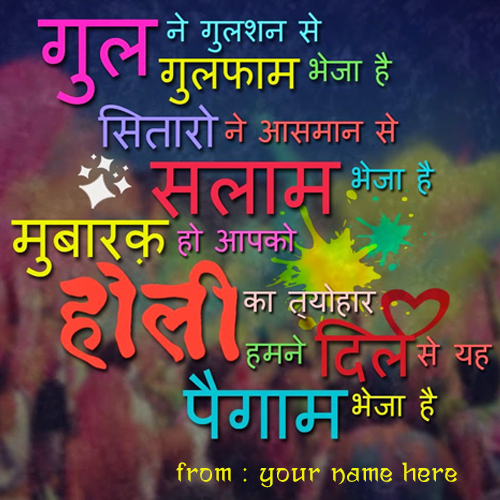 Holi Greetings Card With Hindi Quotes