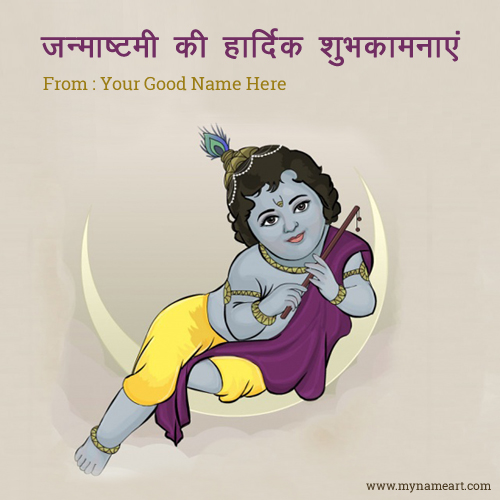 Janmashtami Ki Hardik Shubhkamnaye In Hindi