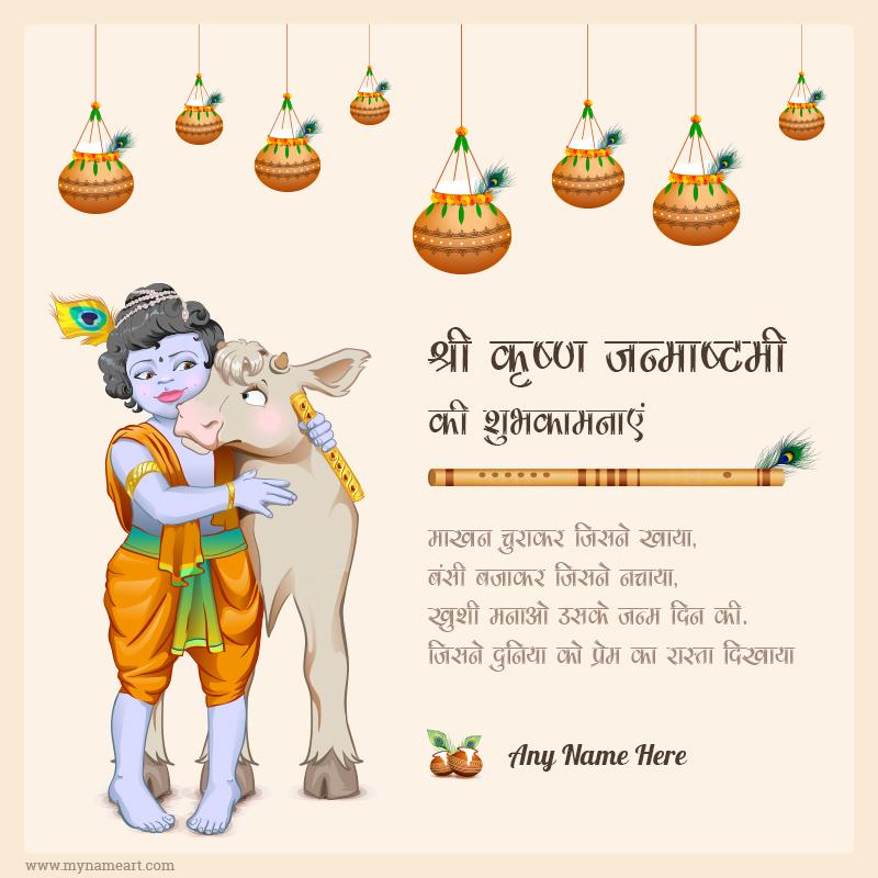 Krishna Janmashtami 2020 Wishes In Hindi Whatsapp Status