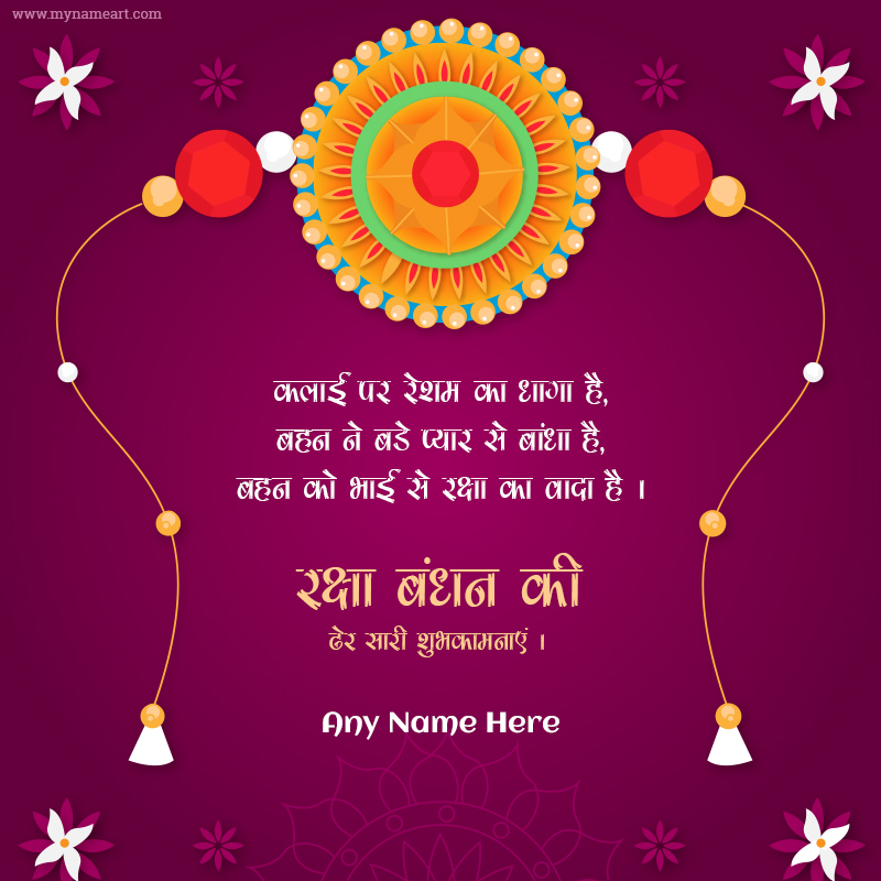 Quotes On Raksha Bandhan In Hindi