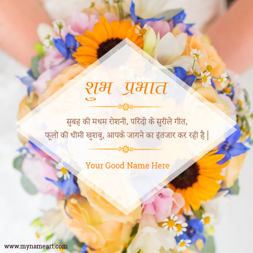 Shubh Prabhat Hindi Message With Name