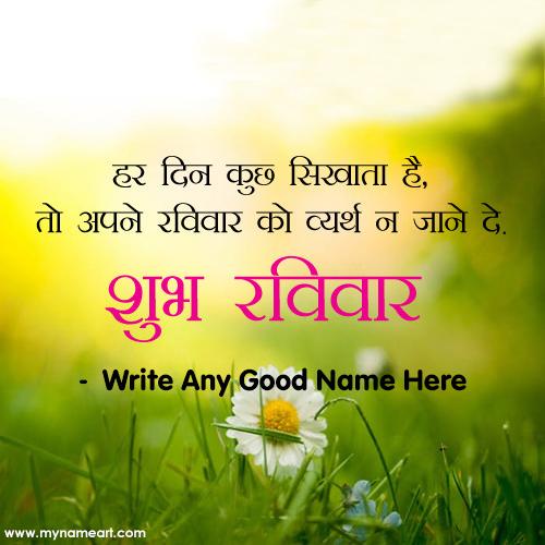 Write Name On Shubh Ravivar Hindi Message Image