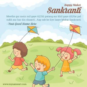 Makar Sankranti Hindi Wishes Image