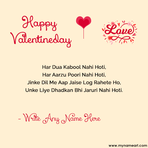 Valentines Day Shayri In Hindi With Name